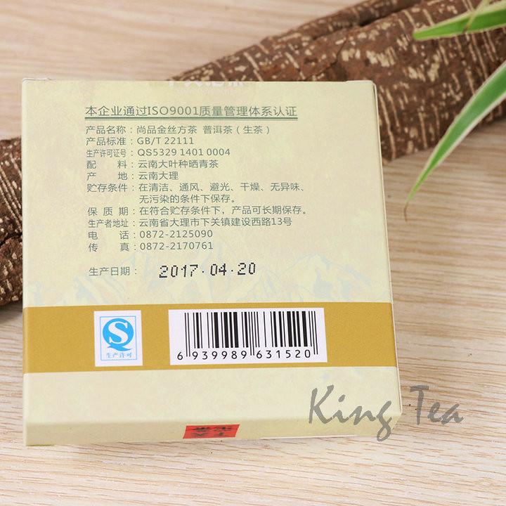 2017 XiaGuan ShangPin JinSiZhuan DaXueShan Brick  100g *5=500g Puerh Raw Tea Sheng Cha