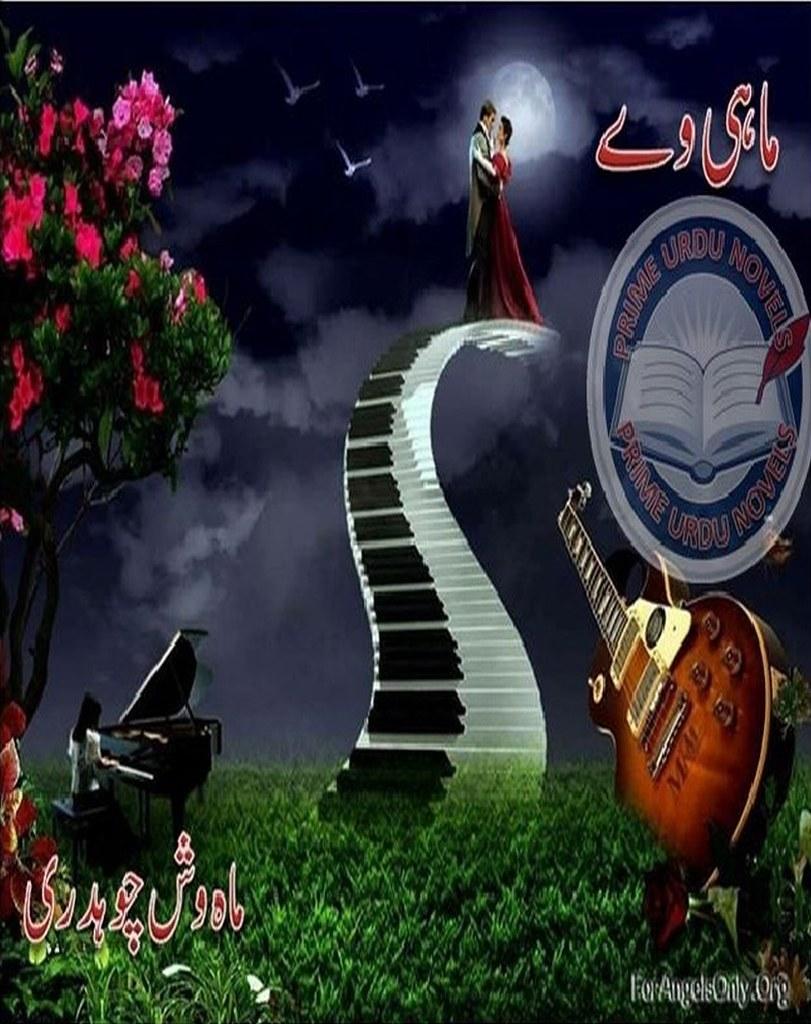 Mahi Way Complete Novel By Mehwish Chaudhary