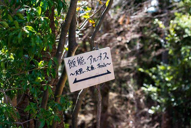 飯能アルプスの標識