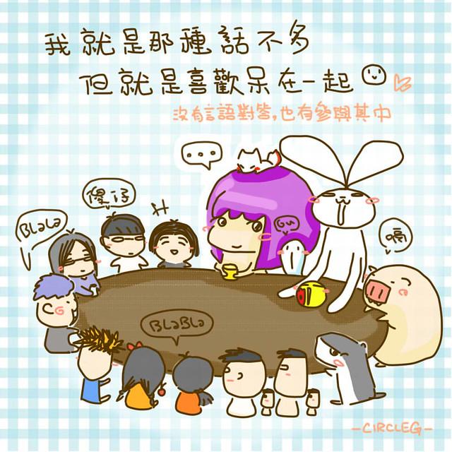 CircleG 小繪圖 圖文 香港 原創 日常 228 內向人 呆在一起 不說話