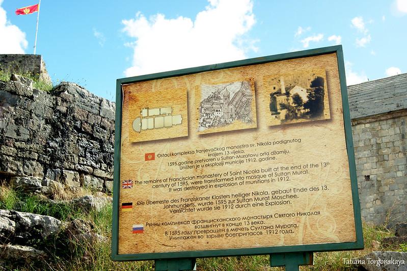Информационная табличка рядом с руинами