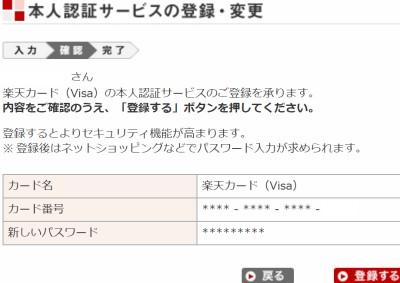 楽天カード 本人認証サービスの登録ページ 確認画面