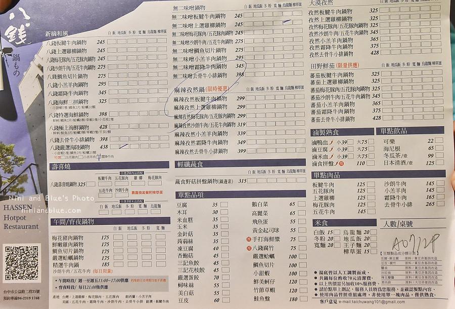 台中火鍋 輕井澤 八錢 menu 菜單02