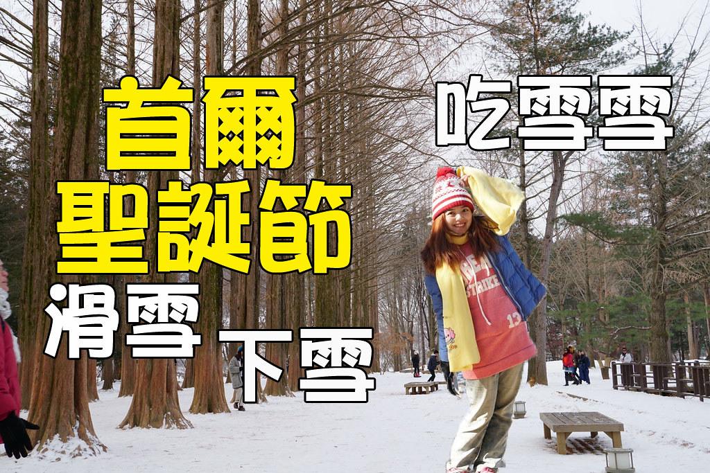 聖誕節的雪國首爾 玩雪 滑雪 嚇到吃雪雪!?(影音)