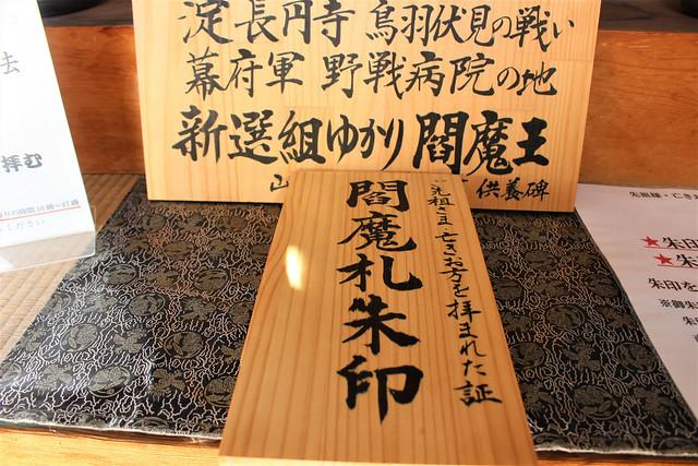 choenji-gosyuin007