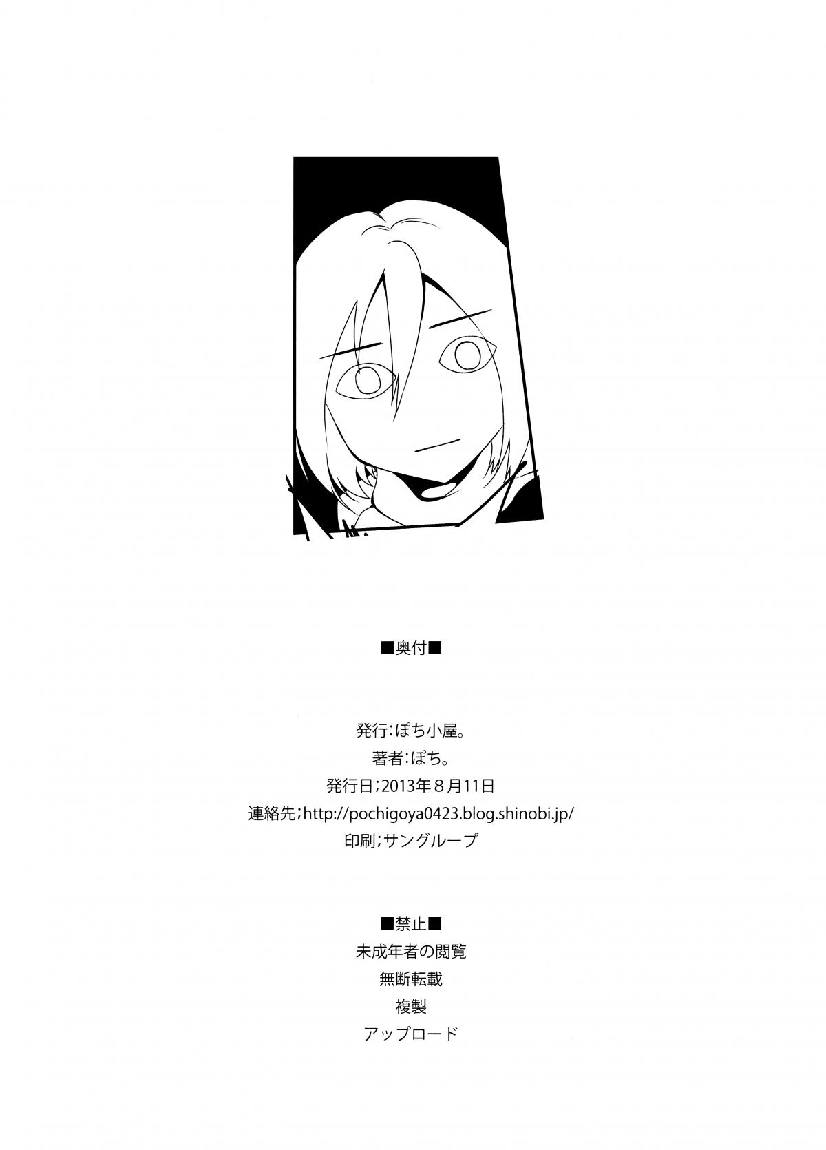 Hình ảnh  trong bài viết Eren ga Mikasa ni Osowareru Hon