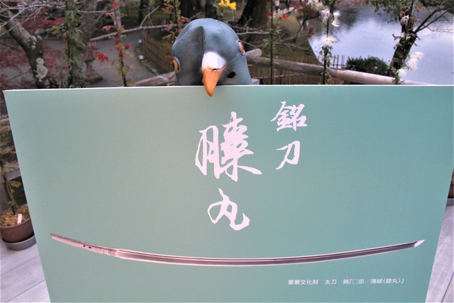daikakuji-gosyuin055