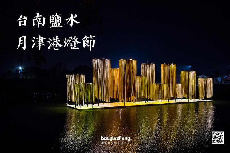 【遊記】台南鹽水月津港燈節 (1)