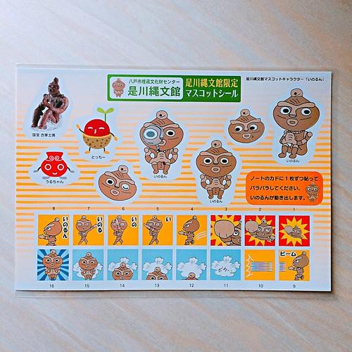 マスコットシール ¥50