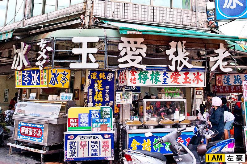 老張愛玉冰黑糖蜜剉冰(鳳山中華夜市美食)