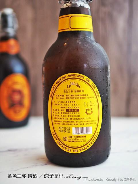 金色三麥 啤酒 5