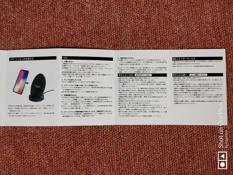 EnacFire Qi ワイヤレス充電器 開封レビュー (7)