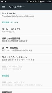 Elephone S8 設定画面 (9)