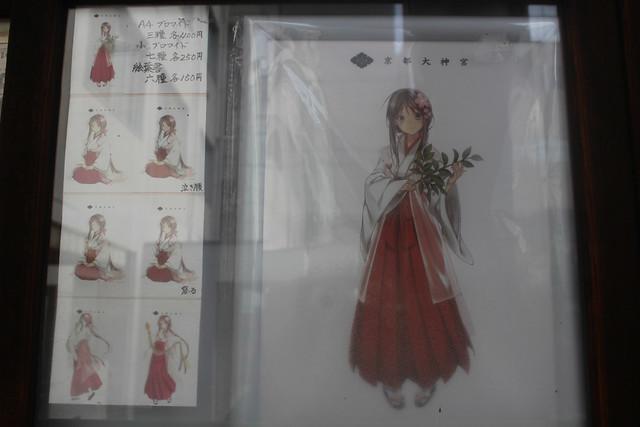 kyotodaijingu-gosyuin02015