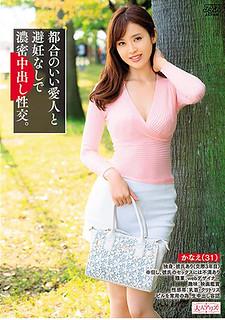DVAJ-313 Dense Cum Shot Intercourse Without Convenient Mistress And Contraception.case02 Kanae (31) Matsuki Kanae