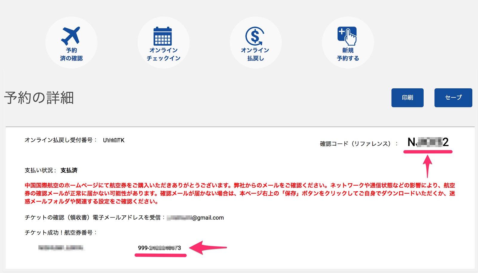 中国国際航空・日本公式サイト-02