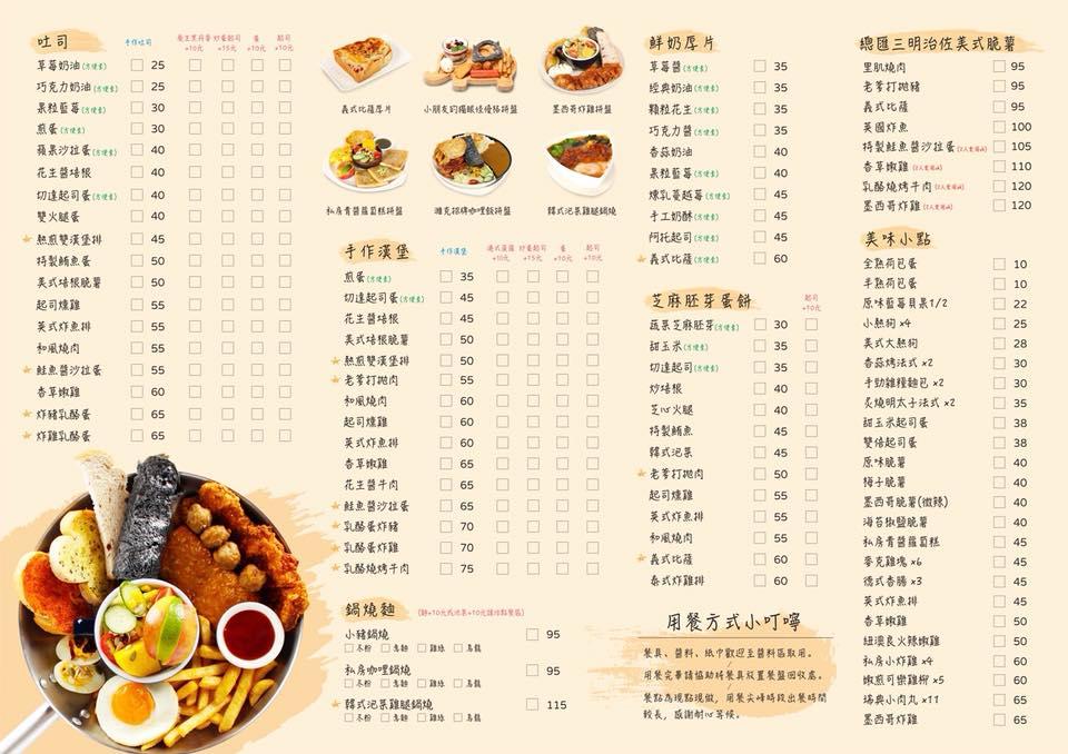 濰克早午餐菜單-2