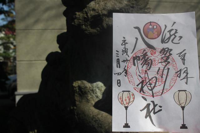 瀧野川八幡神社 ひな祭り限定の御朱印