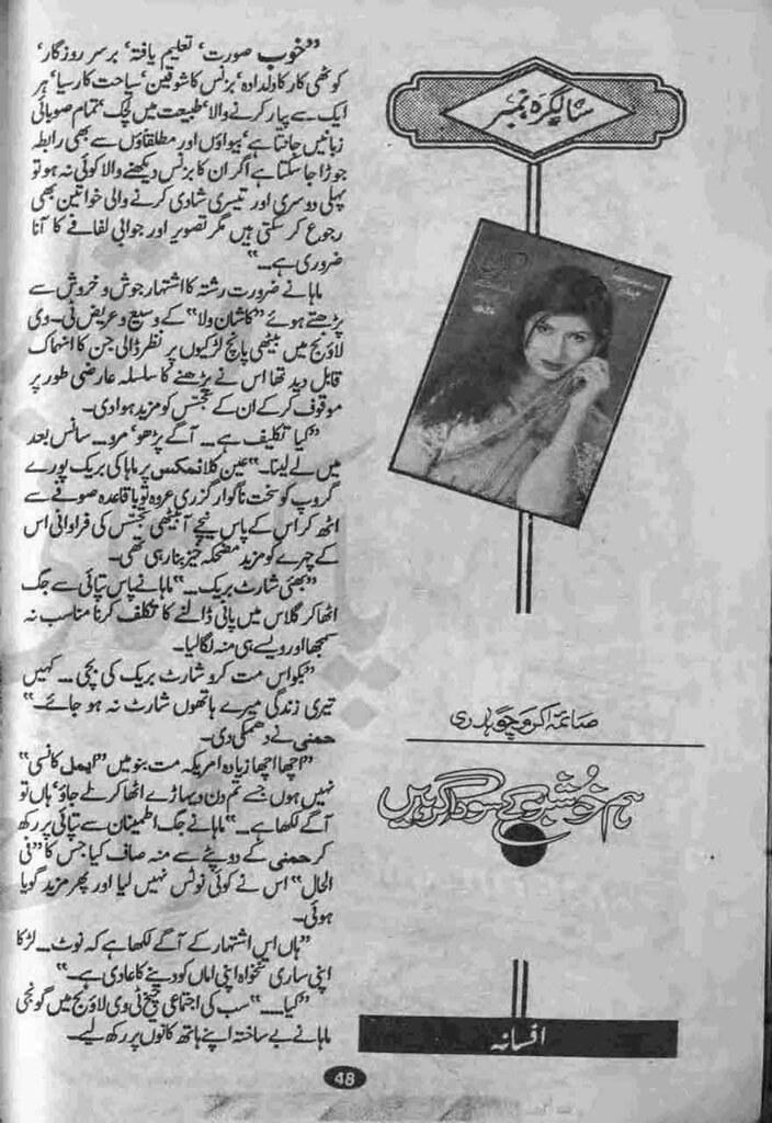 Hum Khushbu Ke Sodagar Hain Complete Novel By Saima Akram Chaudhary