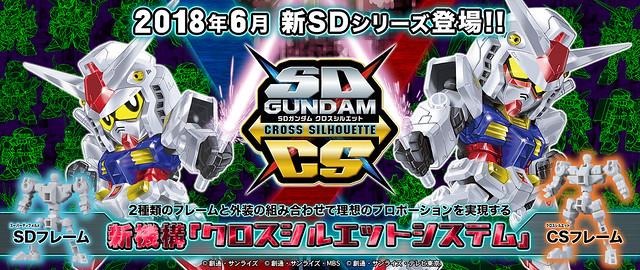 自由變換頭身!《SD鋼彈》組裝模型最新系列「SD鋼彈 CROSS SILHOUETTE(SDガンダムクロスシルエット)」情報公開!