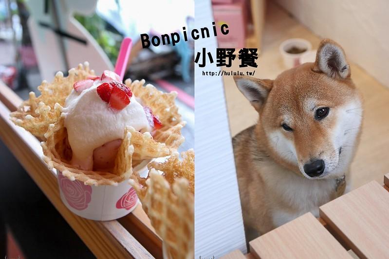 高雄美食 馱二旁的粉紅小屋!藍帶主廚的手作法式冰淇淋,可愛柴柴來賣萌。「BonPicnic – 小野餐」