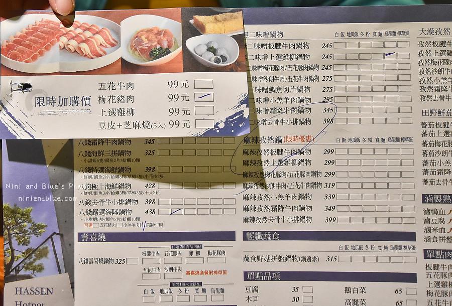 台中火鍋 輕井澤 八錢 menu 菜單01