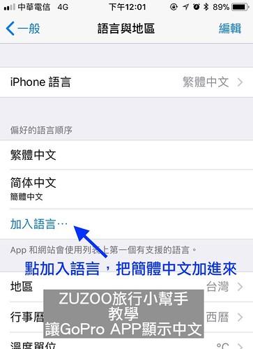 iPhone語言設定Step3