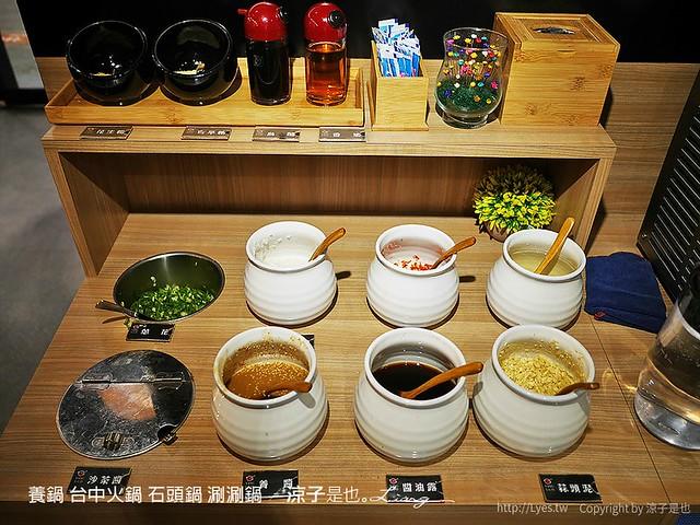 養鍋 台中火鍋 石頭鍋 涮涮鍋 3