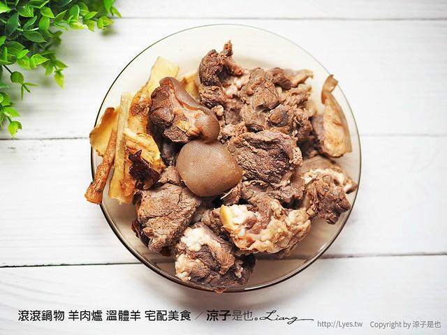 滾滾鍋物 羊肉爐 溫體羊 宅配美食 8