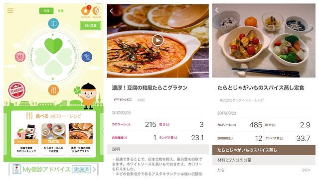 第一生命健康アプリ