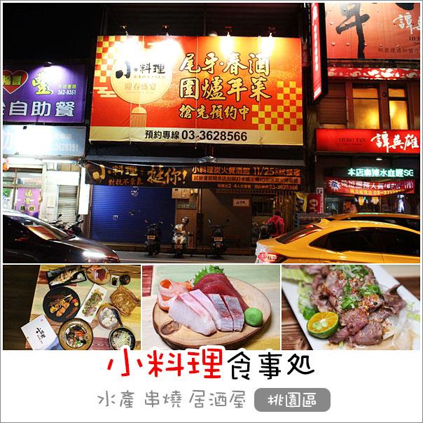 小料理 (1)