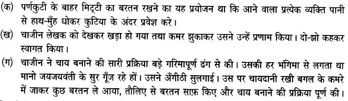 Chapter Wise Important Questions CBSE Class 10 Hindi B - पतझर में टूटी पत्तियाँ 38a