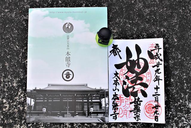 honnouji-gosyuin034