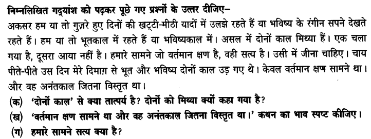 Chapter Wise Important Questions CBSE Class 10 Hindi B - पतझर में टूटी पत्तियाँ 47