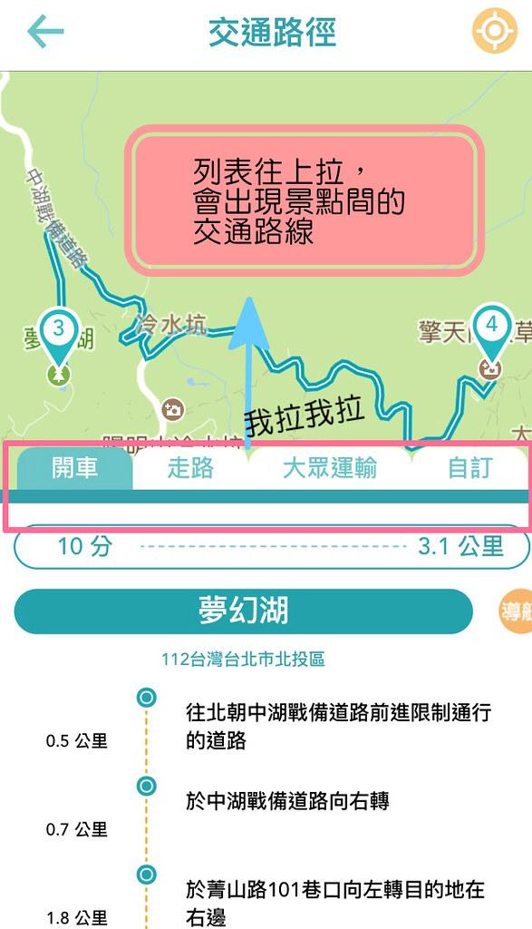 旅行蹤手機版行程教學 (4)