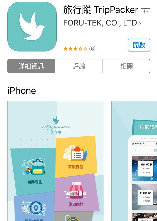 好用app