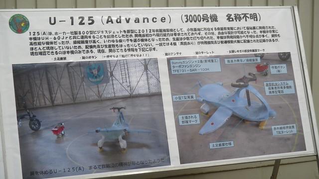 U-125 Advance IMG_0720