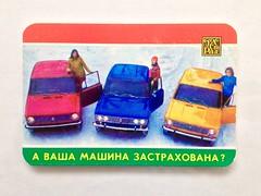 Календарик 1980 г. Страхование средств транспорта. А ваша машина застрахована? Цена 15 р.  #календари #календарики #карманные #страхование #транспорт #автомобили #ваз2101 #копейка #шестерка #шаха #ваз2106 #Calender #car #insurance