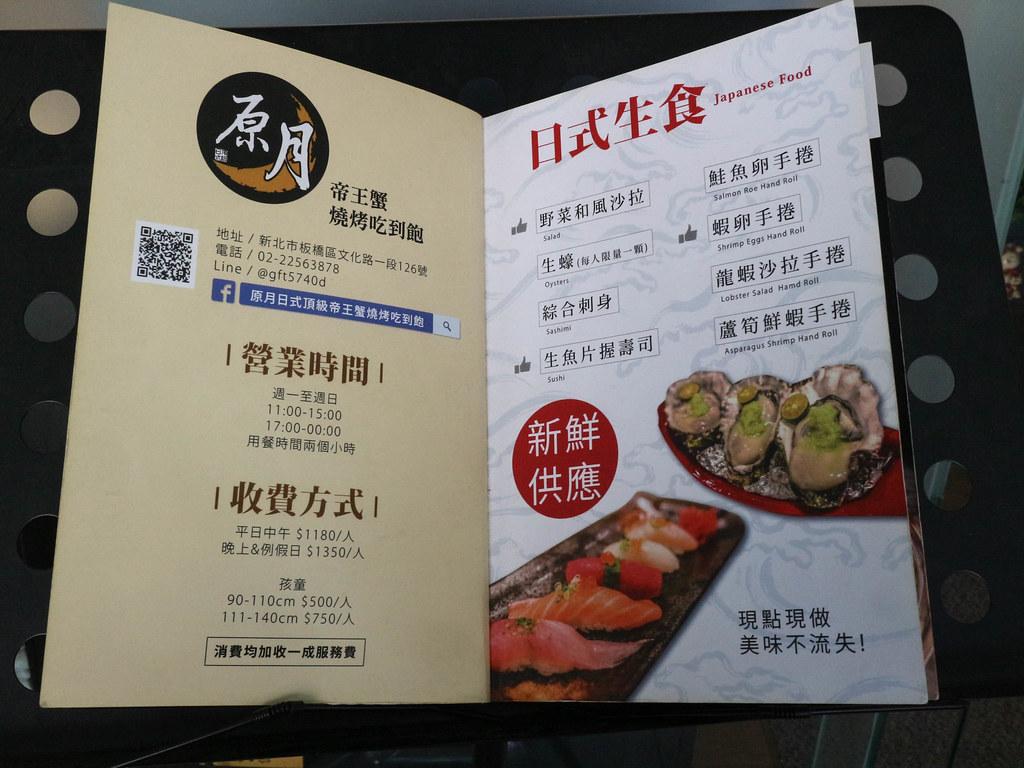 原月日式頂級帝王蟹燒烤吃到飽 (2)