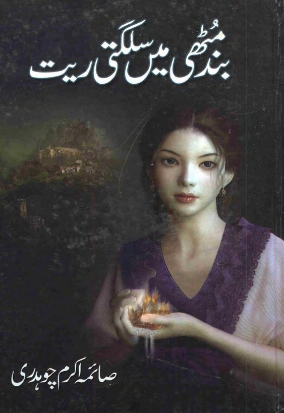 Bund Mothee Main Sulagti Rait is a very well written complex script novel by Saima Akram Chaudhary which depicts normal emotions and behaviour of human like love hate greed power and fear , Saima Akram Chaudhary is a very famous and popular specialy among female readers