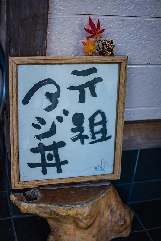 みやふじ店頭に飾ってある「元祖アジ丼」の色紙