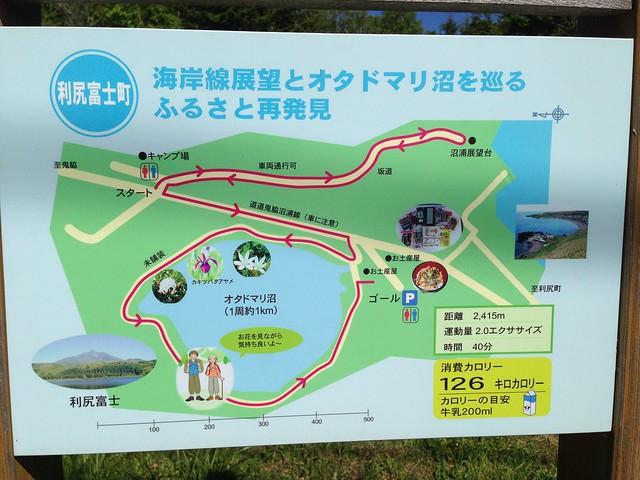 hokkaido-rishiri-island-numaura-observatory-hill-of-shiroikoibito-map-01