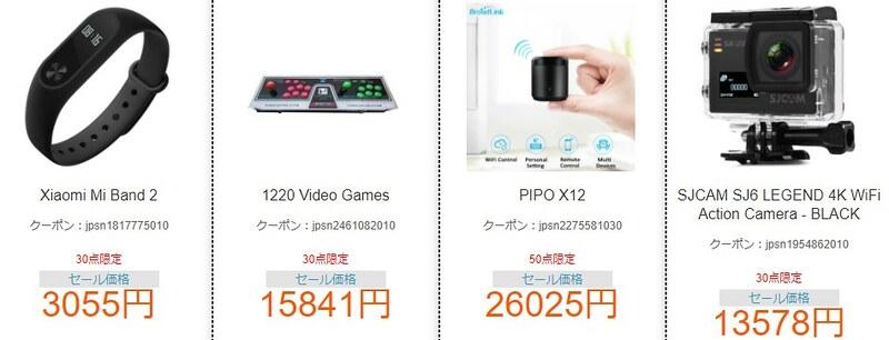 GearBest Sale 旧歴新年セール (17)