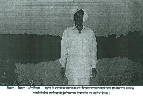 श्री तोलाराम आंजना ने अपने जिले में पहला कुंडी बनाया
