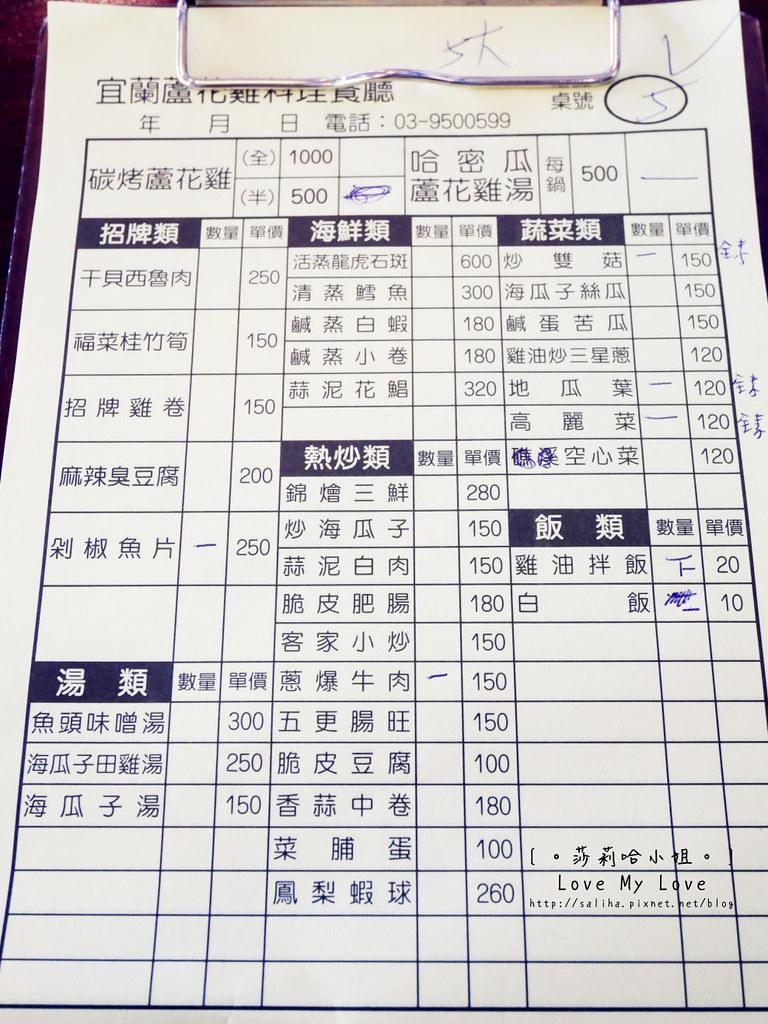 宜蘭蘆花雞菜單價位menu