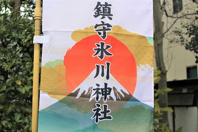 chinjyuhikawajinja-gosyuin003