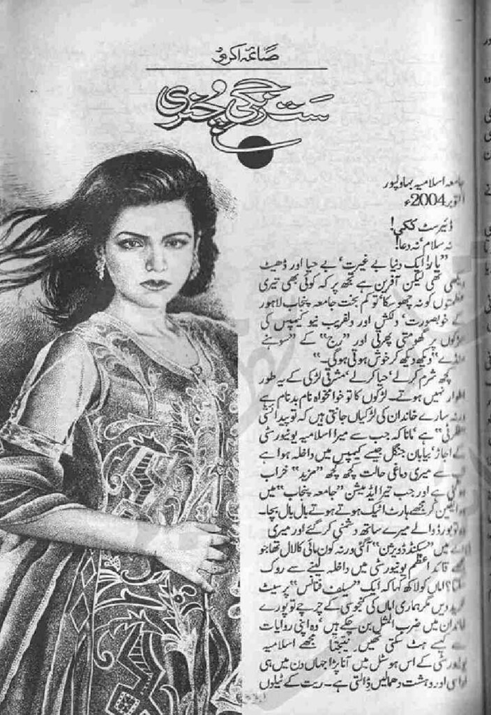 Sat Rangi Chunri is a very well written complex script novel by Saima Akram Chaudhary which depicts normal emotions and behaviour of human like love hate greed power and fear , Saima Akram Chaudhary is a very famous and popular specialy among female readers