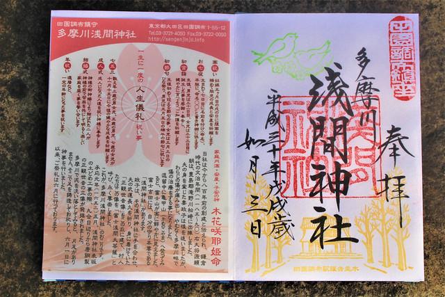 多摩川浅間神社2018年2月限定の御朱印
