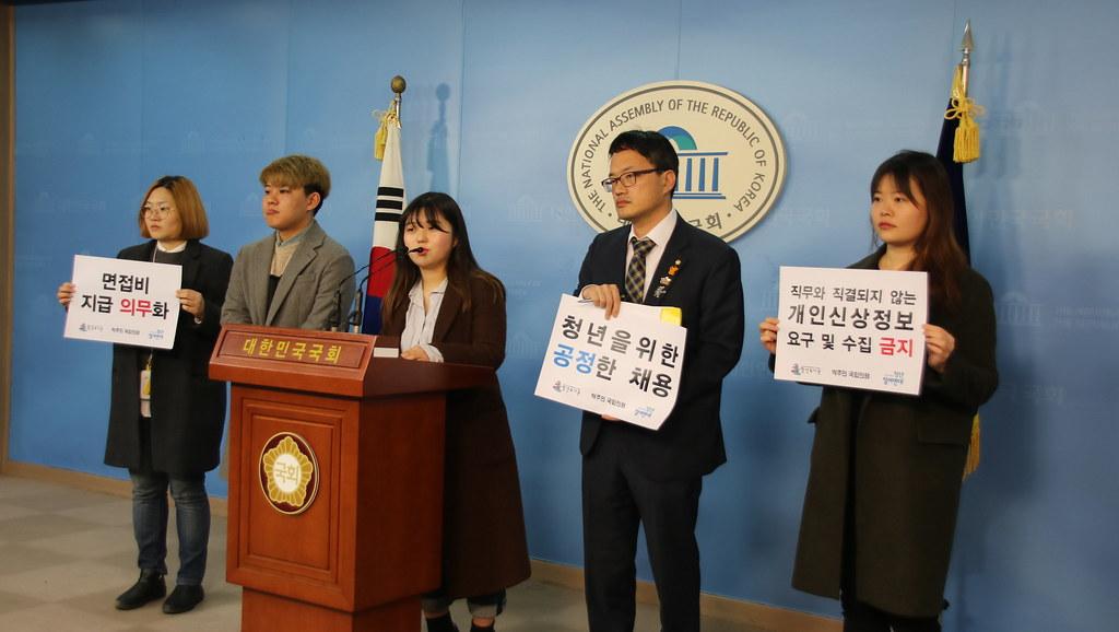 20180302_구직자인권법 기자회견
