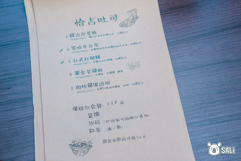 壹柒早午餐-3